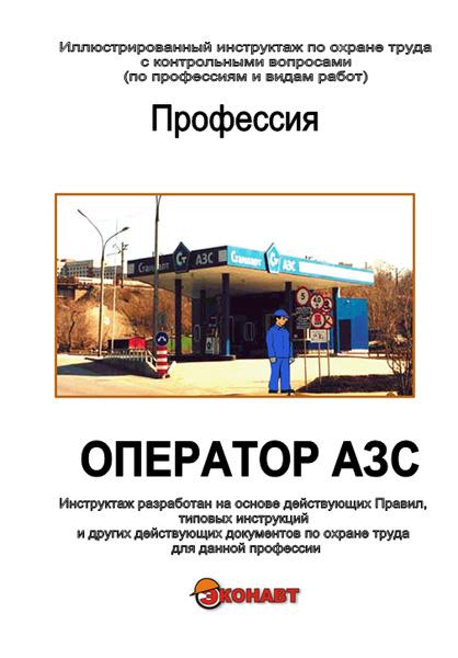 Инструкция По Охране Труда Для Оператора Азс - фото 5